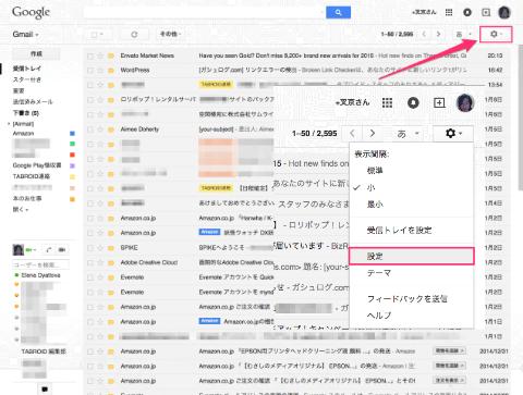 2015 0107 Gmail Labs02