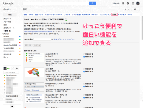 2015 0107 Gmail Labs04