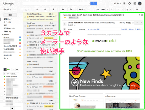 2015 0107 Gmail Labs07