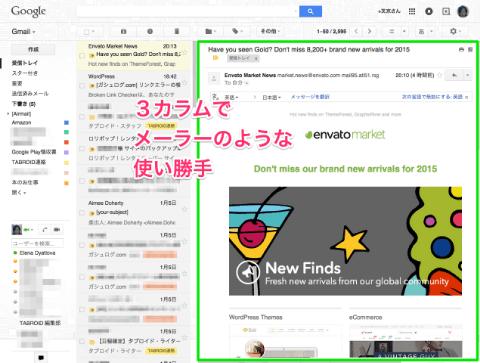 2015 0107 Gmail Labs07