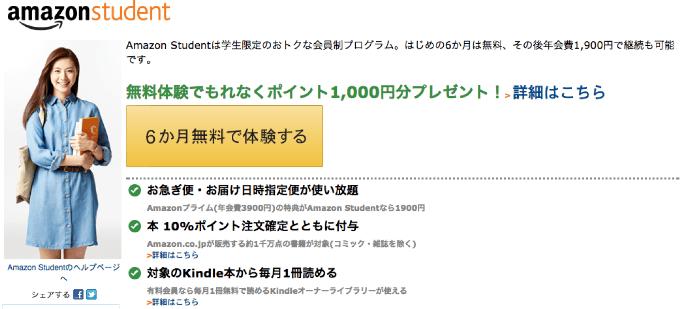 20150211 AmazonStudent02