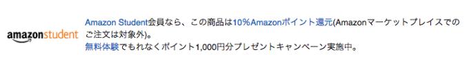 20150211 AmazonStudent05