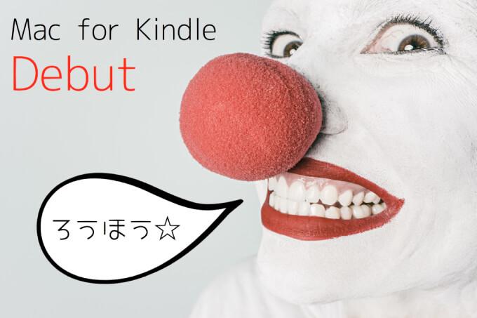 20150213_Mac_for_Kindle01.jpg