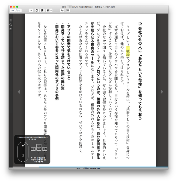20150213 Mac for Kindle08