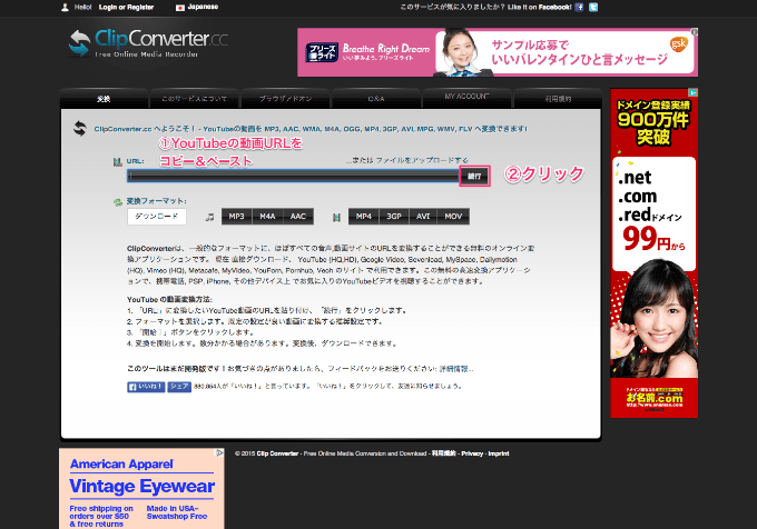 20150213 YouTube ClipConverter02