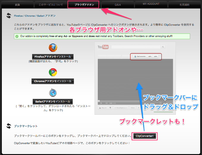 20150213 YouTube ClipConverter06