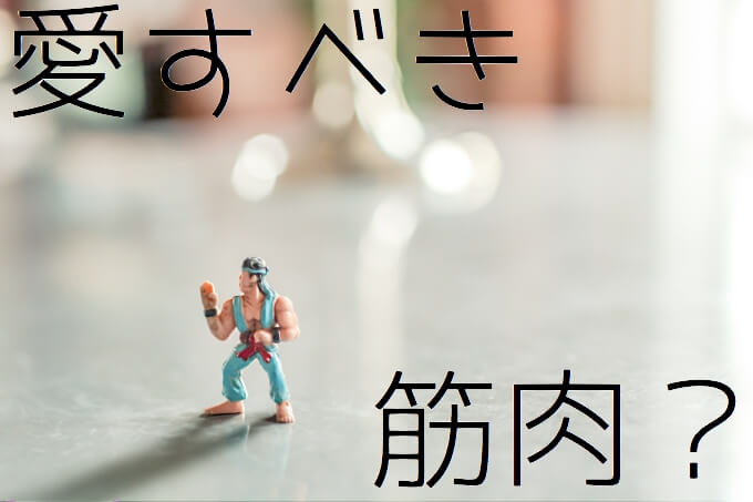 20150213_shinyakougyou_kinniku01.jpg