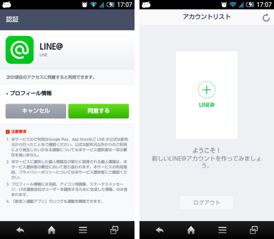 20150214 LINE at19