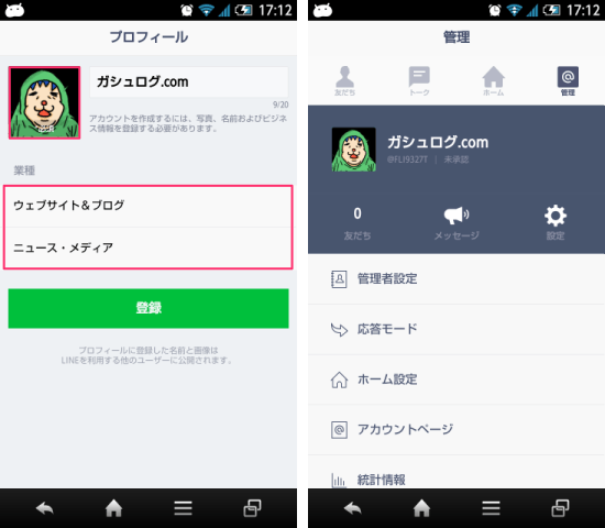 20150214 LINE at22