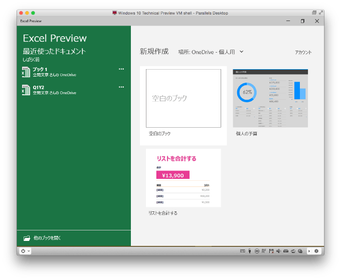 20150216 Office for windows15
