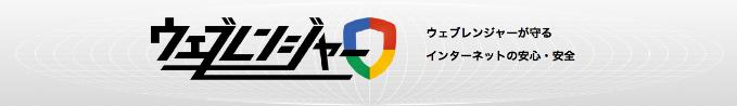 20150222 webranger02