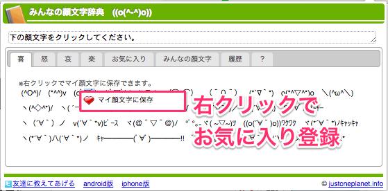 20150224 minnanokaomojijiten05