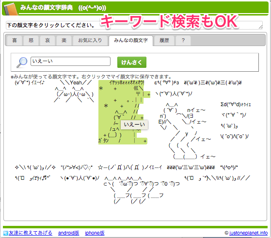 20150224 minnanokaomojijiten07