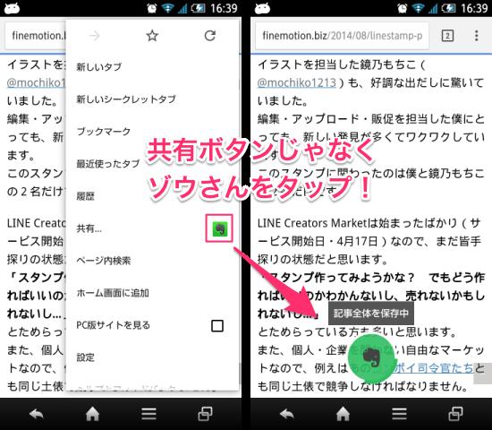 20150226 Evernote Clip13
