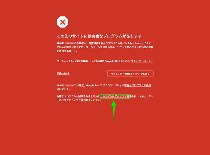 20150228 chrome security03
