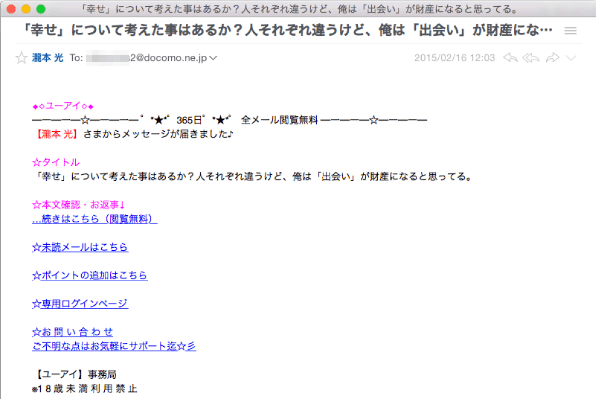 20150301 spam mail04