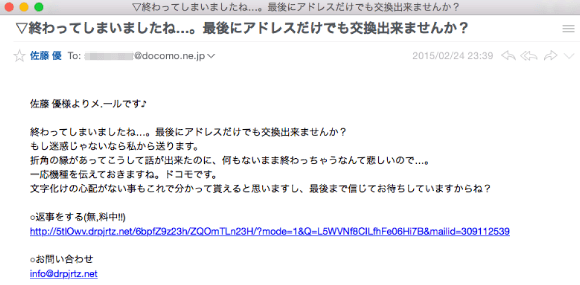 20150301 spam mail05
