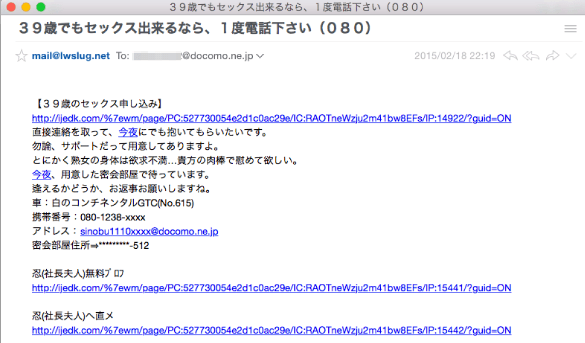 20150301 spam mail06