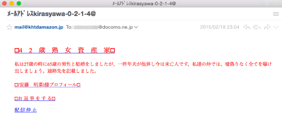 20150301 spam mail07