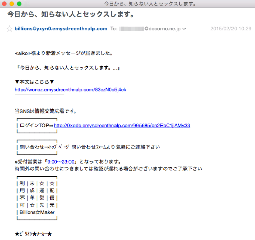 20150301 spam mail10
