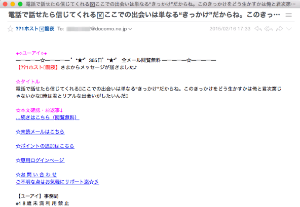 20150301 spam mail11