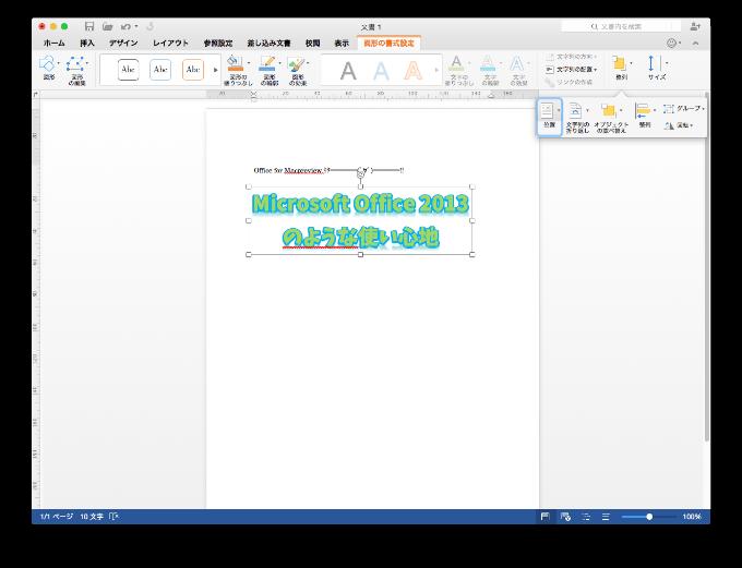20150308 OfM Word10