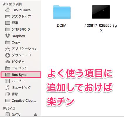 20150310 box sync04