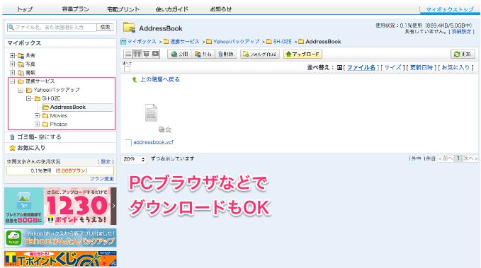 20150311 Yahoo kantan backup11
