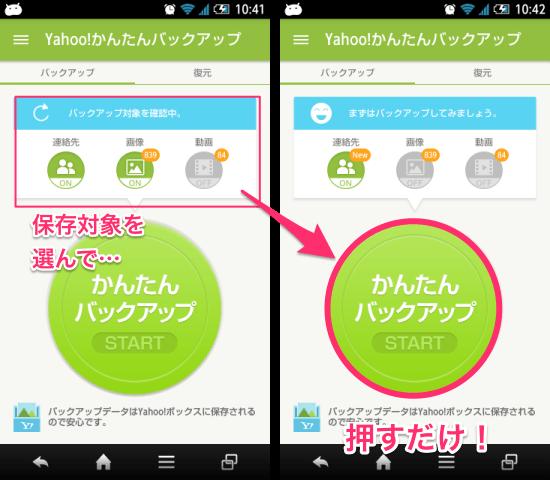 20150311 Yahoo kantan backup13