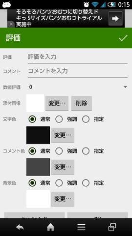 20150312 hikakuhyo builder05