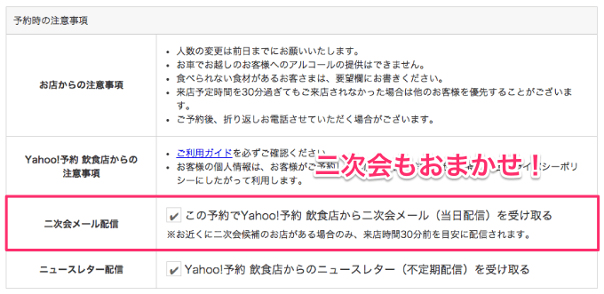 20150312 yahoo yoyaku inshokuten09