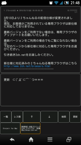 20150313 2ch api change02