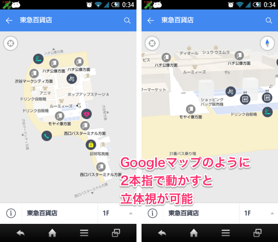 20150315 LINE Map for Indoor12