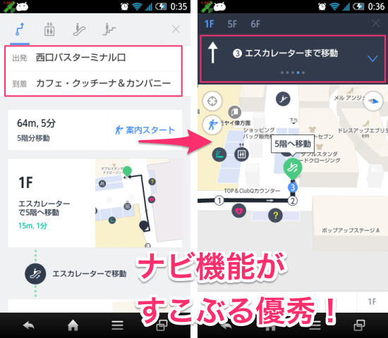 20150315 LINE Map for Indoor13