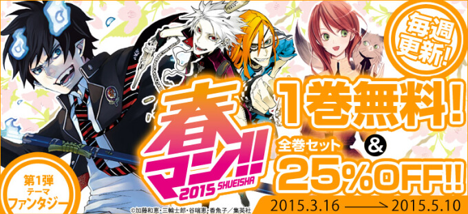 20150317_eBookJapan_campaign_haruman01.jpg