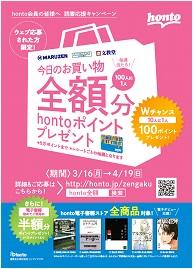 20150317 honto campaign02