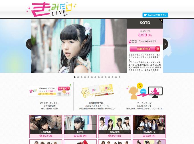 20150318 kimidake live02