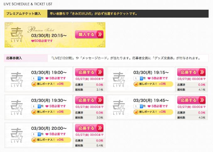 20150318 kimidake live04