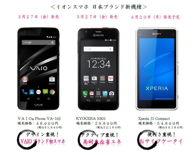 20150320 aeon smartphone02
