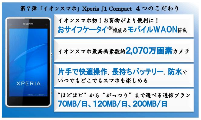 20150320 aeon smartphone04