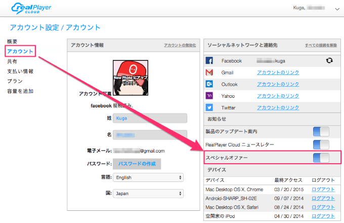 20150321 realplayercloud03