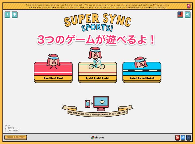 20150322 SuperSyncSports02