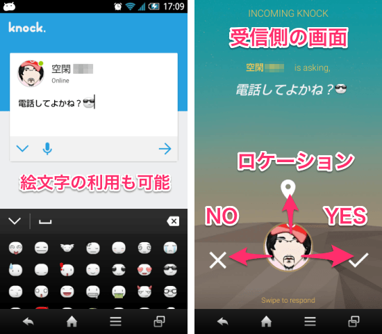 20150324 knock for Android03