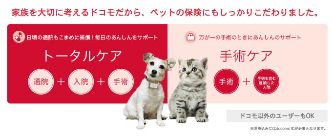 20150326 docomo pet insurance02