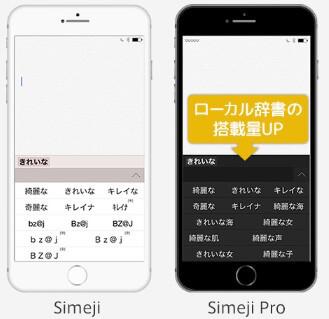 20150327 Simeji pro03