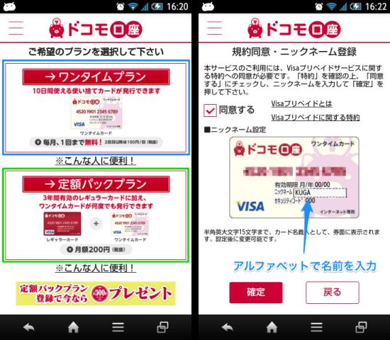 20150327 docomo visa Prepaid02