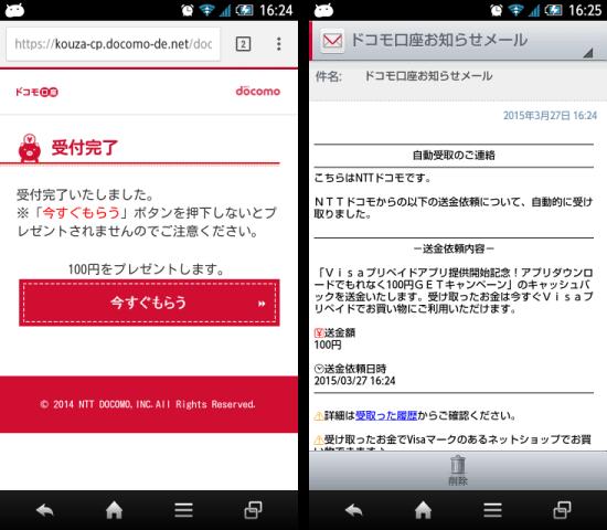 20150327 docomo visa Prepaid04