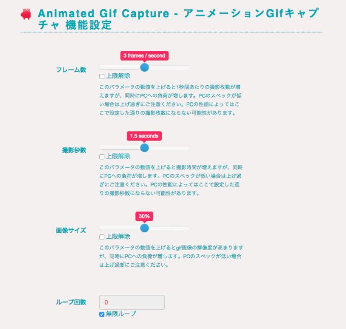 20150329 Animated Gif Capture05
