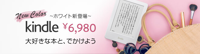 20150331 AmazonKindle White02