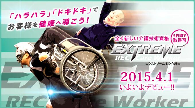 20150401_extreme01.jpg